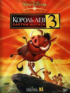 Король Лев 3 - The Lion King 3