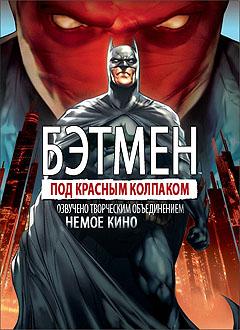 Бэтмен: Под красным колпаком - Batman: Under The Red Hood