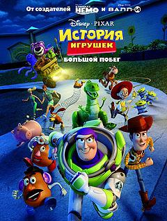 История игрушек 3 - Toy Story 3